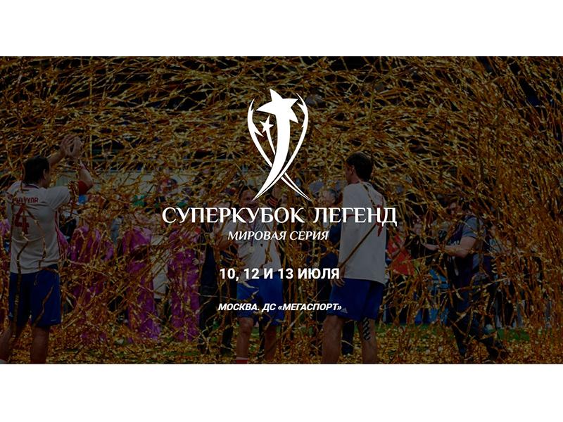 Бренд VITEK стал спонсором международного турнира «Суперкубок Легенд».