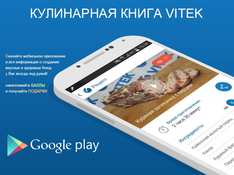 Мобильный VITEK