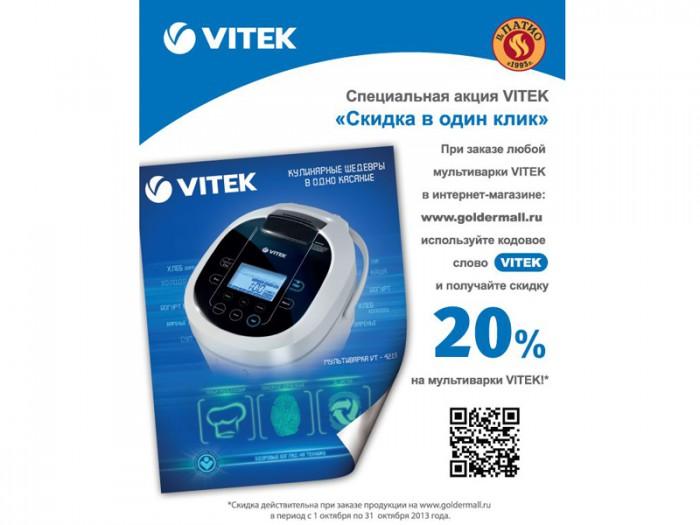 Специальная акция VITEK «Скидка в ОДИН КЛИК»