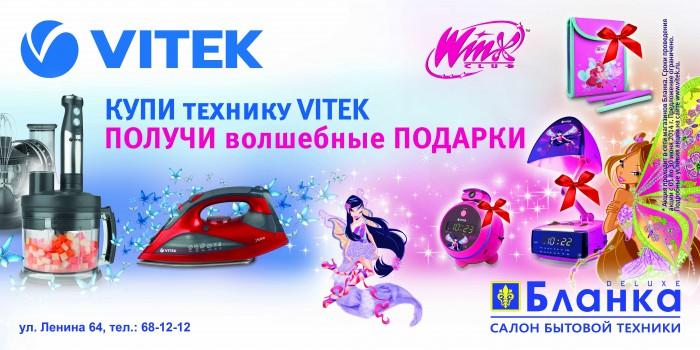 Купи технику VITEK и получи волшебные подарки Winx
