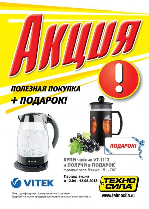 """Акция """"Полезная покупка + подарок"""""""