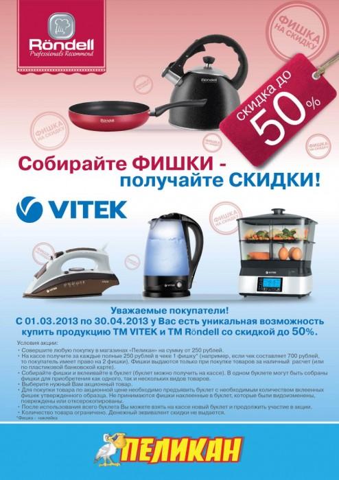 Акция «Собирайте фишки – получайте 50% скидки на продукцию ТМ VITEK и ТМ Rondell при покупке от 250 руб.»