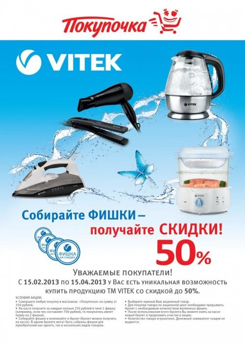 Акция «Собирайте фишки – получайте 50% скидки на продукцию ТМ VITEK при покупке от 250 руб.»